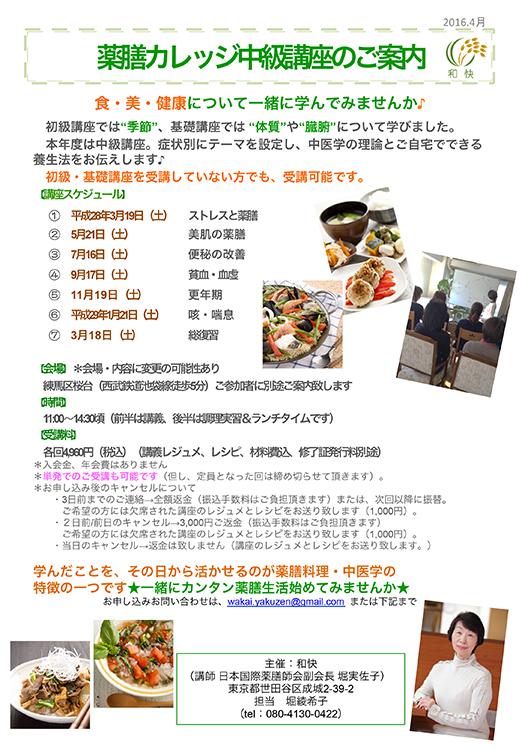 薬膳カレッジご案内(H28.5月版).pptx