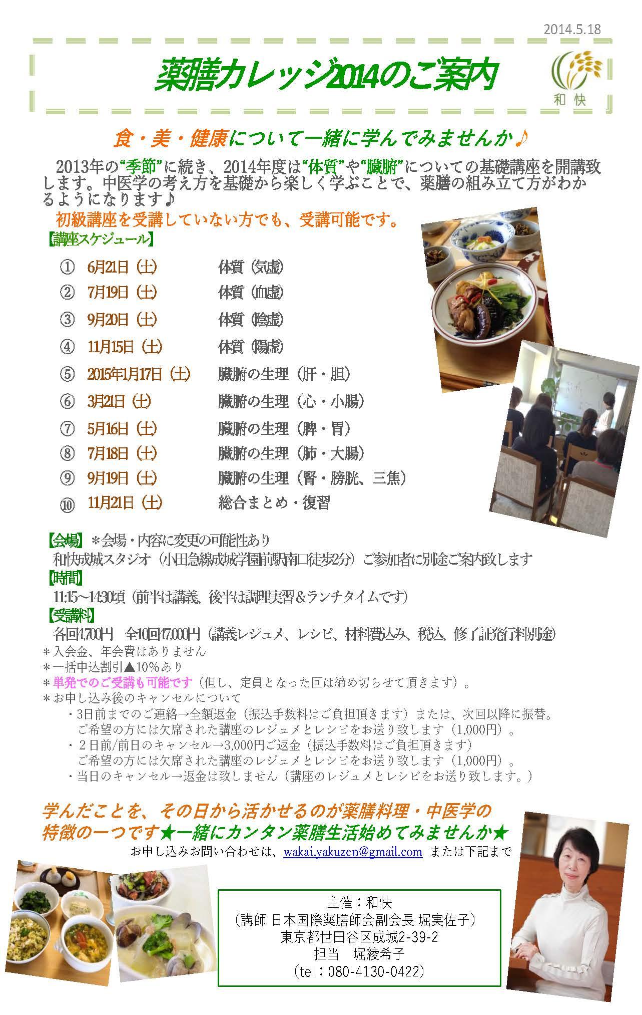 薬膳カレッジご案内(H26.5月版)